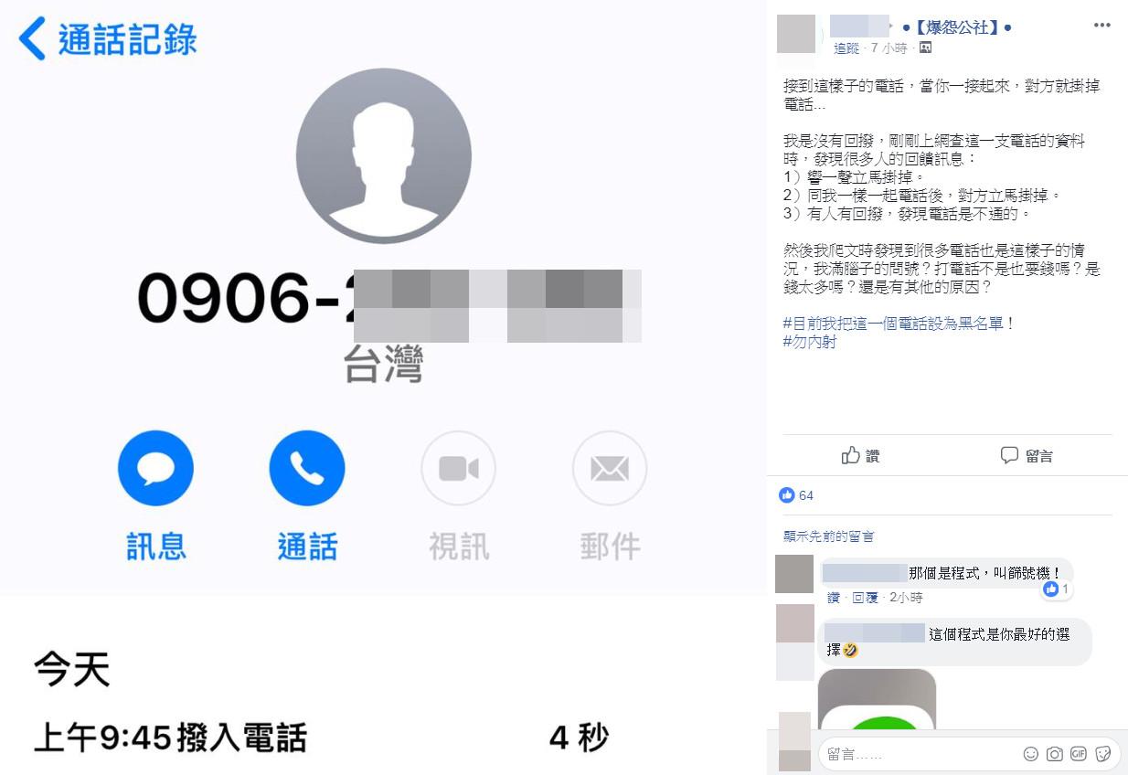 ▲▼一接電話就掛斷!老司機揭穿「幽靈號碼」機密:賣光你私人資料。(圖/翻攝自爆怨公社)