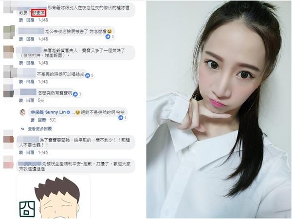 ▲林采緹因老公胡睿兒爆出夜店撿屍,讓她的臉書被網友灌爆。(圖/翻攝自林采緹臉書)