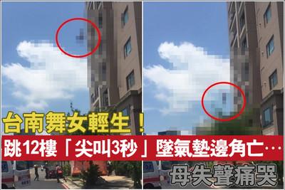 台南舞女墜12樓亡!母失聲痛哭