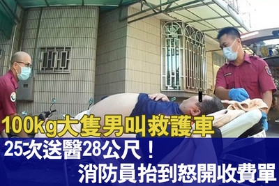 100kg男叫救護車25次!消防怒收費