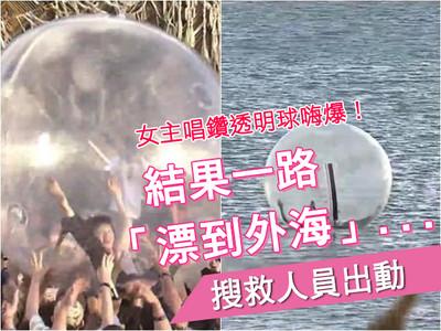 歌手鑽透明球嗨翻!結果漂到外海