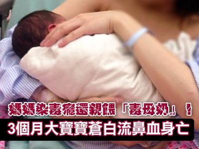 媽染毒癮餵毒母奶 3月大寶寶身亡