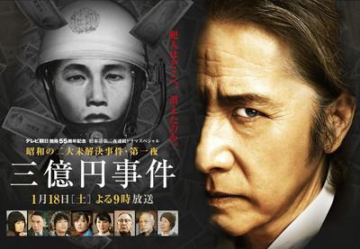 懸宕50年!日本「三億円劫案」犯人現身?小說網站自白經過