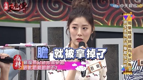 ▲劉璇調經吃避孕藥(圖/翻攝自YouTube)