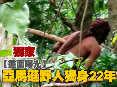部落被入侵 亞馬遜野人獨身22年