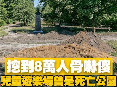 挖到8萬人骨 兒童公園曾是墓地