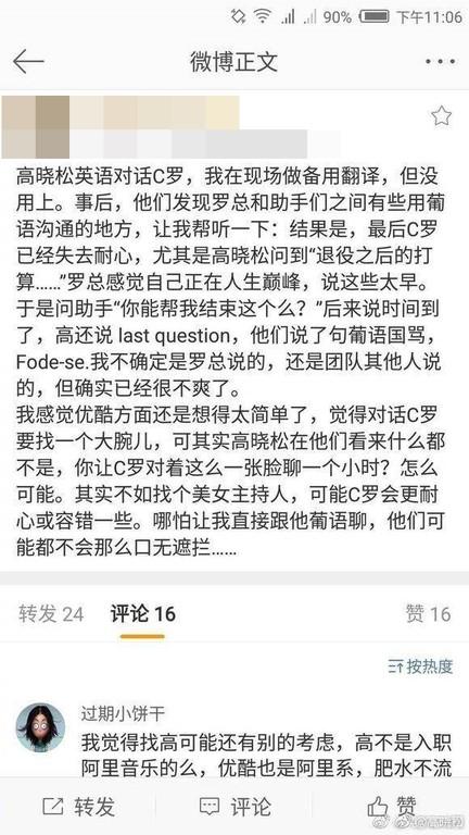 ▲▼高曉松訪問C羅爆出不愉快。(圖/翻攝自微博/高曉松)