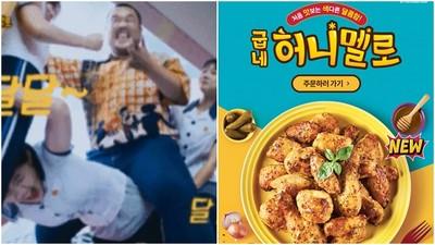 跨坐女學生超自然震動 韓Goobne炸雞廣告「不對勁」 業者急刪滅火