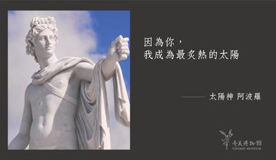 奇美博物館下撩妹金句 網:夠撩人