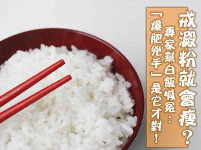 戒澱粉就會瘦? 專家幫白飯喊冤:「爆肥兇手」是它才對!
