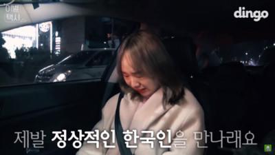 被男友媽嫌棄「不是正常韓國人」 朝鮮族女孩的戀情走到心碎