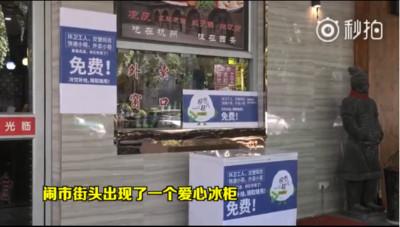 杭州「愛心冰箱」免費供飲給交警 以為會掃空…路人舉動超暖心