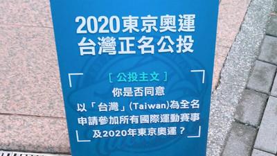 正名攤位直擊!東京奧運以台灣出道 發起人:目標40萬份連署