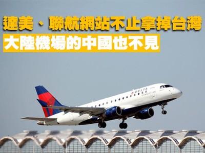 達美聯航拿掉台灣後 連中國也不見