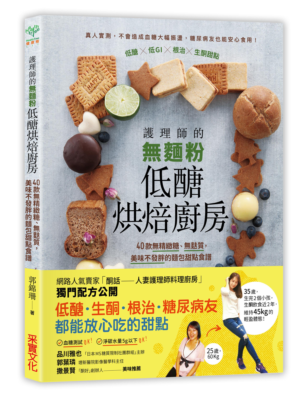 ▲▼《護理師的無麵粉低醣烘焙廚房》書封(圖/業者采實出版提供)