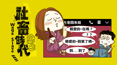 社畜時代漫畫版|第十七話 朱姐LINE錯框