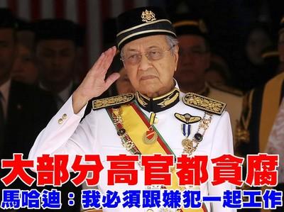 馬哈迪:我跟貪腐官員一起工作
