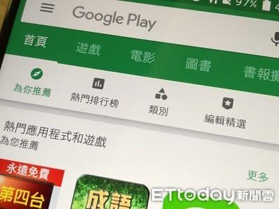 Google Play評分更貼切 加權計算最新版本評分
