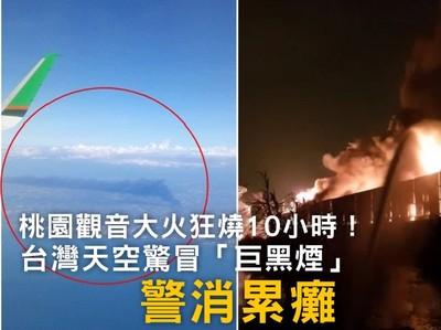 桃大火燒10小時!台灣天空見巨黑煙