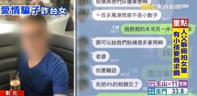 騙子叫老婆擄芳心 她飛香港找真相
