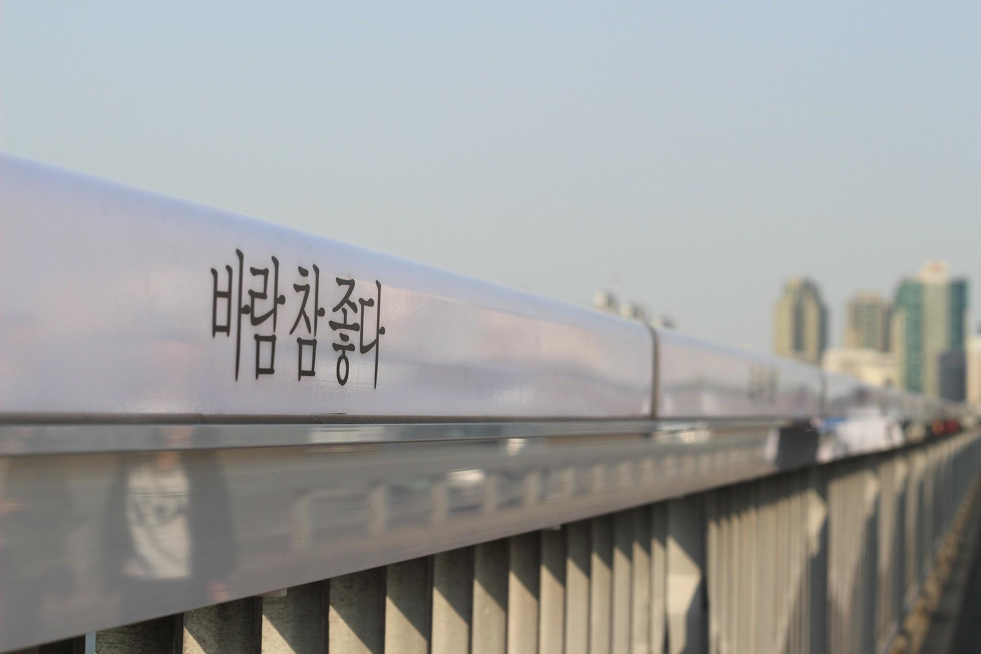 ▲▼ 麻浦大橋(圖/取自Pixabay)
