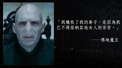 《哈利波特》也跟一波撩妹語錄!佛地魔:我犧牲鼻子是因為妳