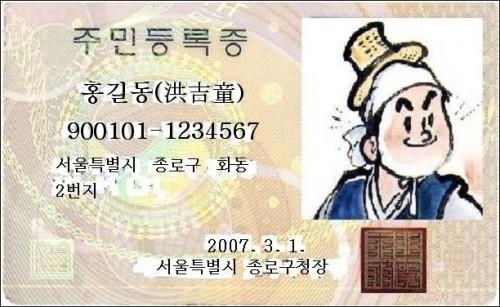 ▲▼南韓身分證(圖/翻攝自Naver Blog)