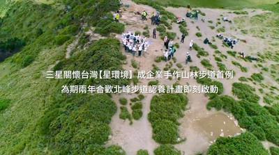 20人修高山步道一天僅10m 嘆渺小