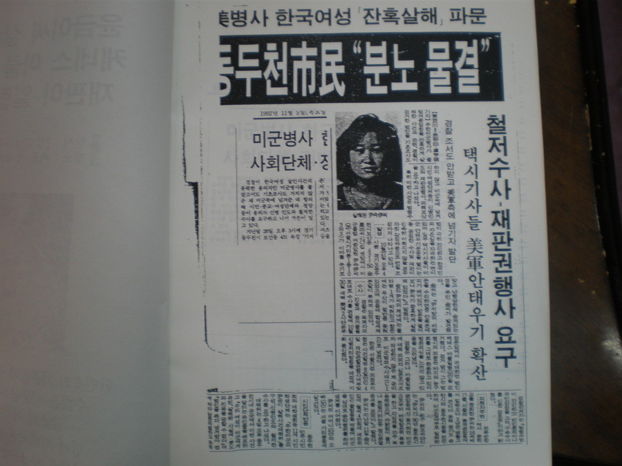 ▲▼ 南韓尹今伊事件(圖/翻攝自Naver Blog)