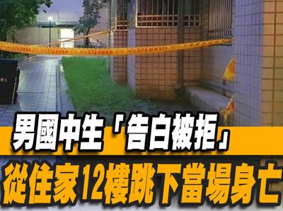 國中生告白被拒 從12樓跳下身亡