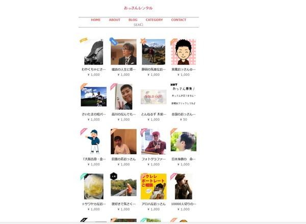 ▲ 出租大叔官網列出78名大叔的資料,只要支付1000日圓就能租借。(圖/翻攝おっさんレンタル官網)