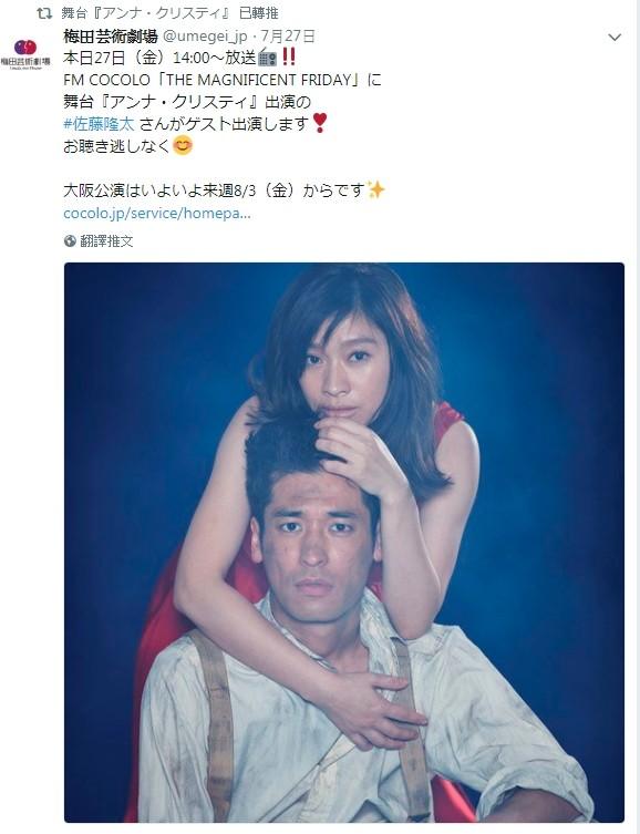 ▲▼篠原涼子爆離婚危機。(圖/翻攝自推特/梅田劇場)