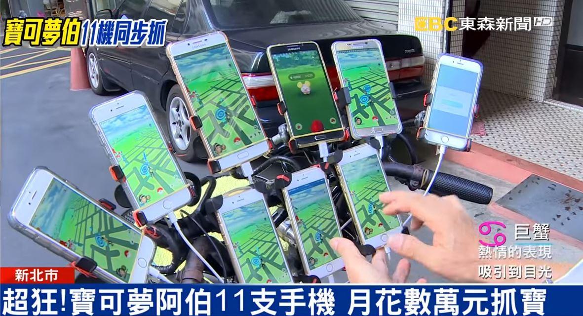月花數萬!超狂阿伯「11支手機」玩寶可夢(圖/東森新聞)