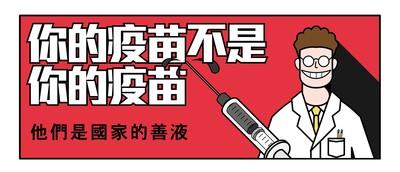 Info2Act/你的疫苗,竟然不是你的疫苗!?