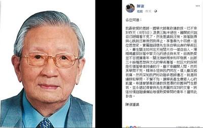 《中國思想史》作者韋政通辭世