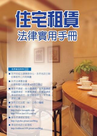 ▲▼《住宅租赁法律实用手册》。(图/永然法律基金会提供)