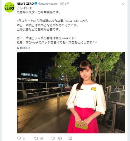 ▲▼櫻井翔爆劈腿。(圖/翻攝自推特/NEWS ZERO)