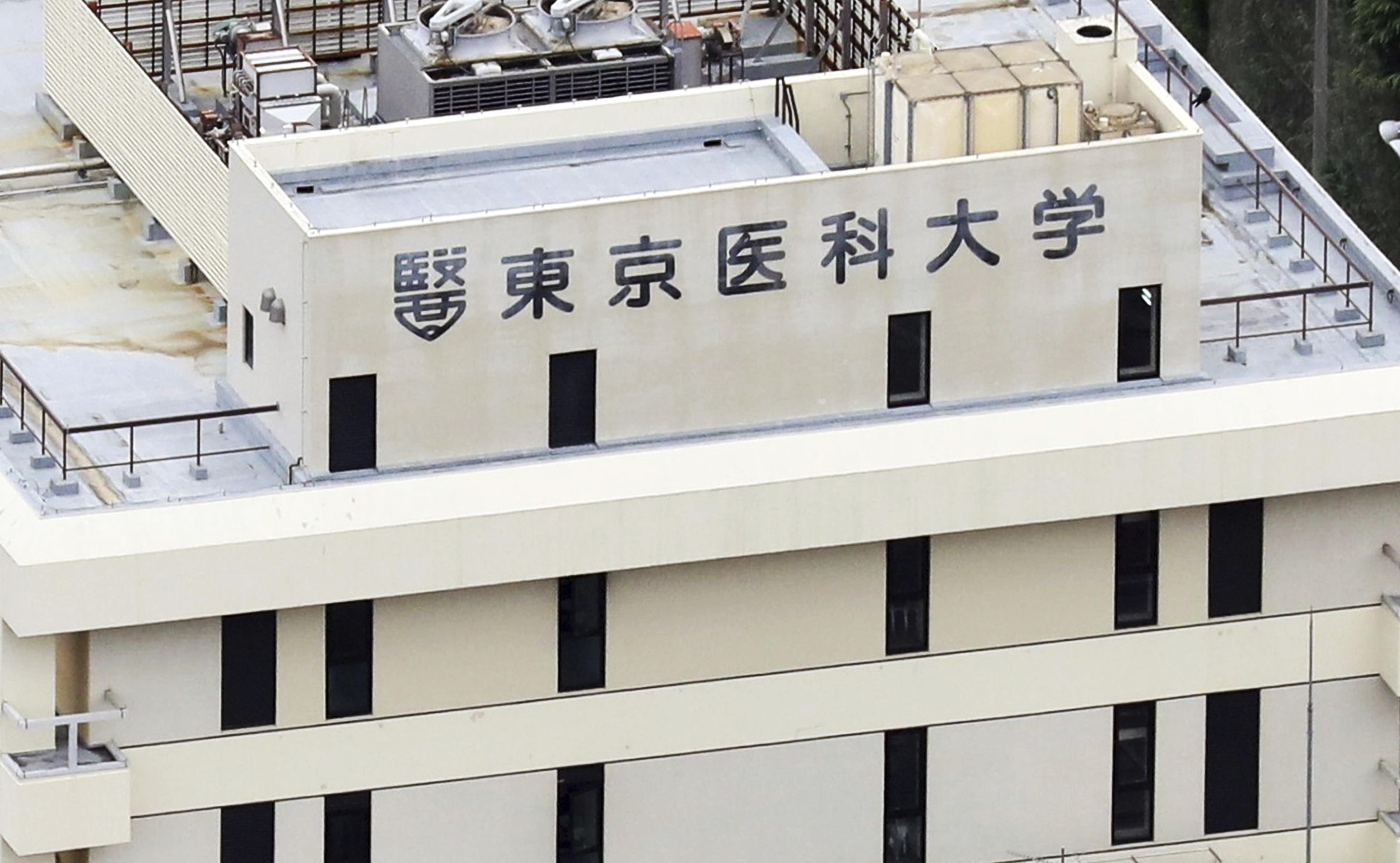 ▲東京醫科大學。(圖/達志影像/美聯社)