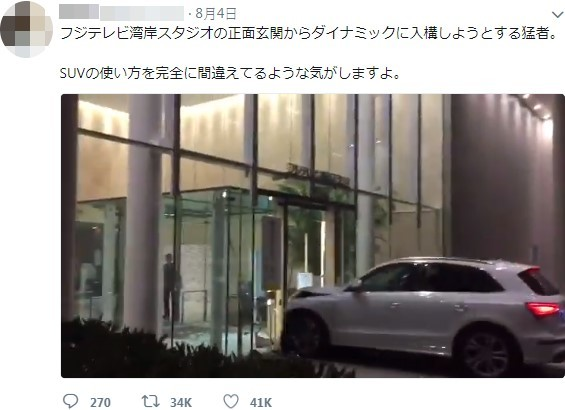 怒撞電視台被自動煞車陰了,駕駛只好下車自己走進去。(圖/翻攝自推特/@kijitora_siro)