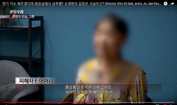 在日僑胞演員現身受訪,痛訴曹在顯性侵。(圖/翻攝自Youtube/MBC PD수첩)