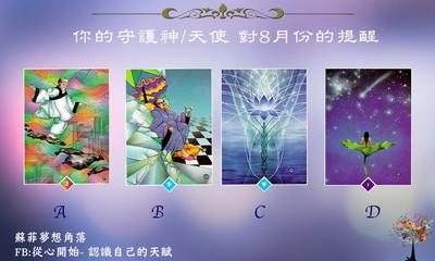 【牌卡占卜】守護天使給你的8月份小叮嚀