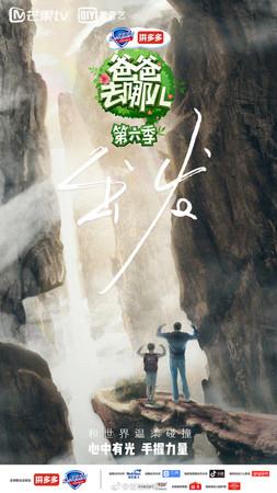 ▲▼《爸爸去哪兒6》海報出爐。(圖/翻攝自微博/《爸爸去哪兒》)