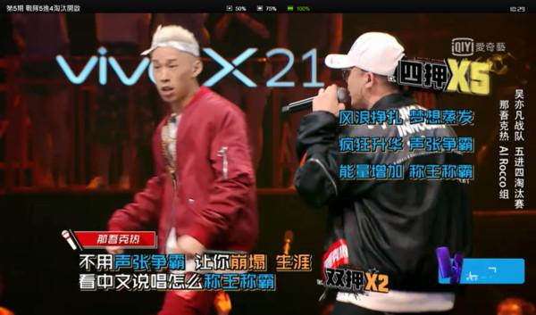 《中國新說唱》製作人導師全起立鼓掌。(圖/翻攝自《愛奇藝》)