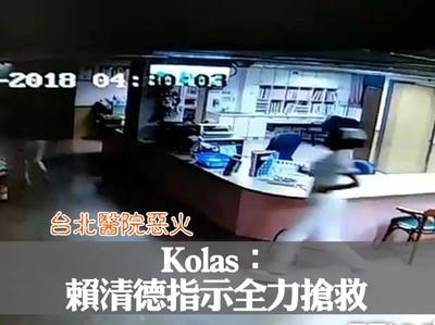 台北醫院惡火 賴清德指示全力搶救