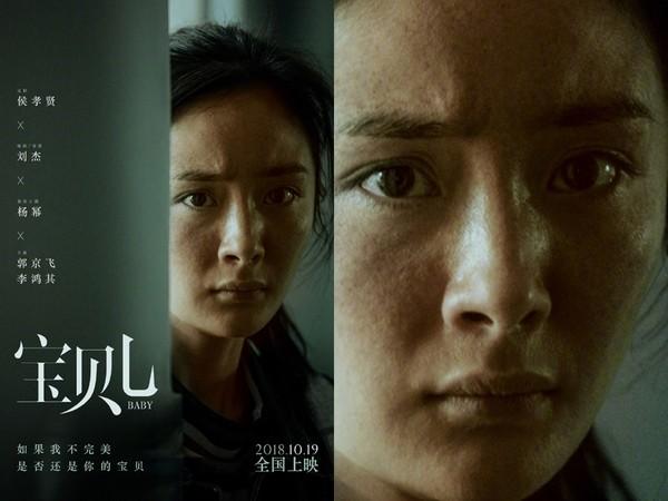 ▲▼楊冪新電影由侯孝賢監製。(圖/翻攝自微博/楊冪工作室)