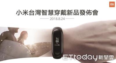 小米手環3與Max3確認8月24日登台