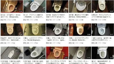 YouTube出現大量「東京廁所偷拍」 3066支俯視角影片看到毛起來