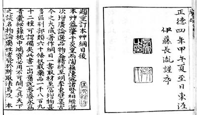 大檸檬用圖(圖/翻攝至維基百科@Mellified Man、安布魯瓦茲·帕雷、木乃伊、《本草綱目》)