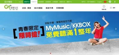 亞太電信迎開學 KKBox免費聽一年