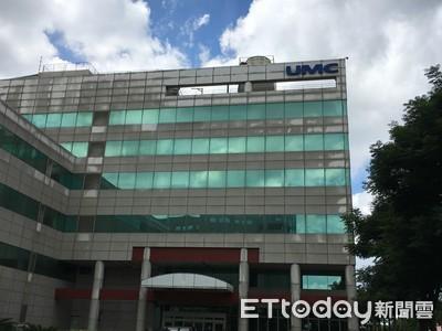 聯電宣布即日起實施台北、新竹、台南分區上班 員工防疫假從優協助